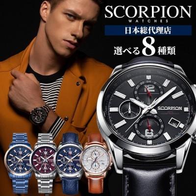 インデックス訳あり SCORPION スコーピオン クロノグラフ SP3311 メンズ 腕時計 正規品 黒 ブラック 青 ブルー 銀 シルバー 革ベルト レザー メタル