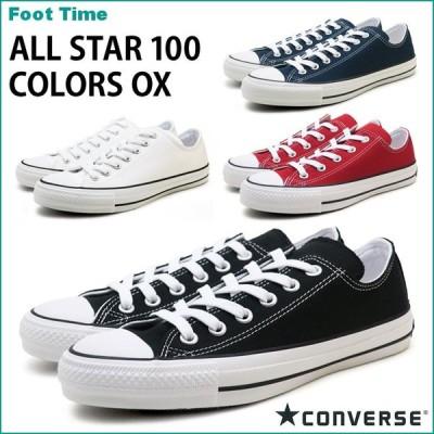 コンバース オールスター 100 カラーズ OX ホワイト/ブラック/ネイビー/レッド 32861790 32861791 32861795 32861792