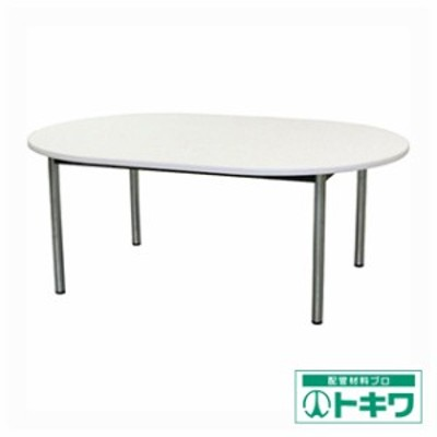 TOKIO ミーティングテーブル 楕円型 1800×1200mm ホワイト TC-1812R-W ( 4646223 )