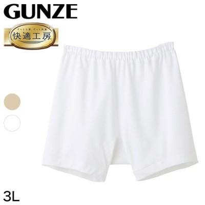 グンゼ 快適工房 紳士 前とじ さるまた 3L (メンズ GUNZE 綿100% 猿股 申又 コットン 男性 下着 肌着 パンツ 日本製 白 ベージュ 大きなサイズ) (取寄せ)