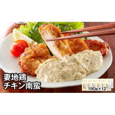 妻地鶏チキン南蛮詰合せ90<3-30>