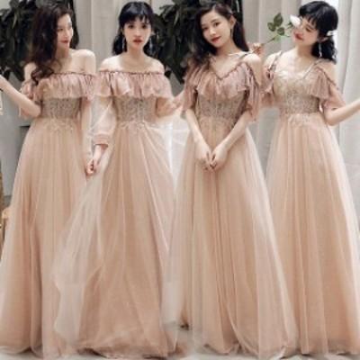 夏 シャンパン色 ブライズメイド ドレス 4タイプ 背開き 編み上げ ロングドレス 大人 チュールドレス 結婚式 花嫁 二次会 コンサート 演