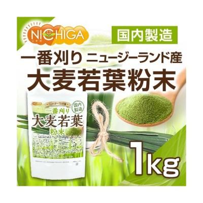 一番刈り 大麦若葉 粉末(ニュージーランド産) 1kg(計量スプーン付) 無着色・無添加 [02] NICHIGA(ニチガ)