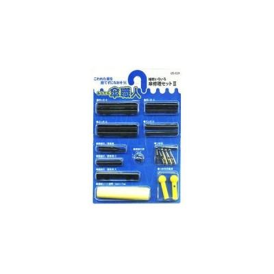 (メール便送料無料)あなたも傘職人 補修いろいろ 傘修理セットII US-029 4903757278332