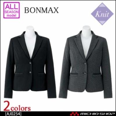 事務服 制服 BON ボンマックス ジャケット AJ0254