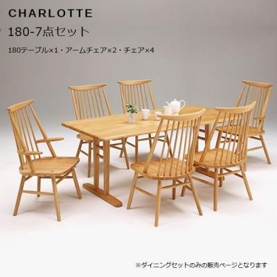 CHARLOTTE シャーロット ダイニングセット 木製 ナチュラル ダイニング7点セット 6人用 180ダイニングテーブル ダイニングチェア6脚セット 食卓