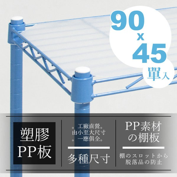 dayneeds 層網專用塑膠PP板90x45
