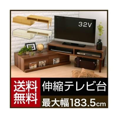 ローボード テレビ台 コーナー おしゃれ 伸縮型 TV台 シンプル テレビボード ディスプレイ
