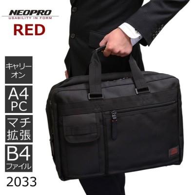ビジネスバッグ メンズ ビジネス ショルダー neopro ネオプロ レッド 3泊 出張 大容量 マチ拡張 ナイロン B4 クリスマス 旅行バッグ 買い物バッグ
