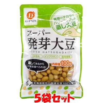 蒸し大豆 スーパー発芽大豆 だいずデイズ 100g×5袋セット ゆうパケット送料無料(代引・包装不可)
