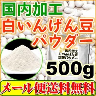 白いんげん豆パウダー500g(焙煎済み)(ファセオリン)【メール便専用】【送料無料】