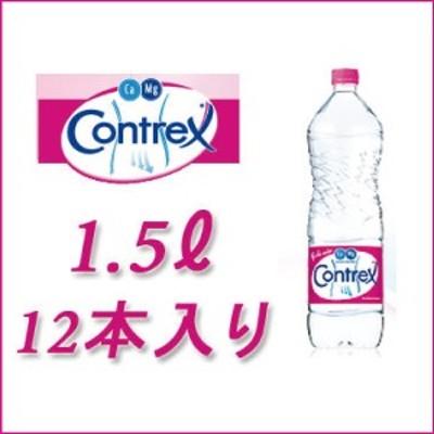 【送料無料】 水 ミネラル Contrex コントレックス 1.5リットル 12本セット 硬水