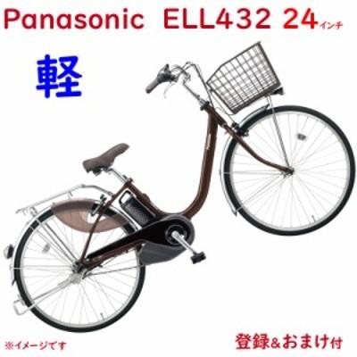 パナソニック ビビ・L・24 BE-ELL432T チョコブラウン 24インチ 12A 2020年モデル 電動アシスト自転車