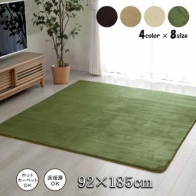 ラグ カーペット 2畳 洗える 1畳 おしゃれ 絨毯 年中 無地 ラグマット 洗濯 防音 長方形 厚手 格安 シンプル 90×185