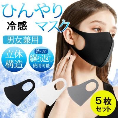 【夏用薄型!5枚・洗って使える】国内在庫有!ウイルス飛沫感染防止・快適に呼吸!伸縮性抜群・立体的で顔にフィット!