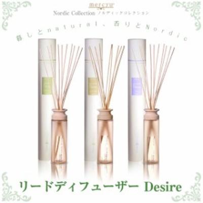 MRU-12 リードディフューザー Desire/デザイア ノルディックコレクション アロマが香るリードディフューザー 玄関、エントランス、リビン