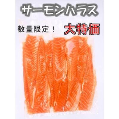 サーモンハラス 大容量 1キロ 脂乗り抜群! チリ産 銀鮭 業務用 卸売