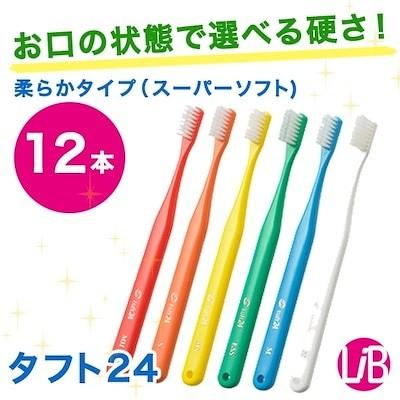 オーラルケア タフト24(スーパーソフト)12本 (キャップナシ) 歯科専売 歯ブラシ ハブラシ