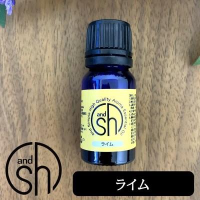 アロマ 100%ピュア &SH アロマ エッセンシャルオイル ( 精油 ) ライム 10ml アロマオイル [ 柑橘 ]- 定形外送料無料 -