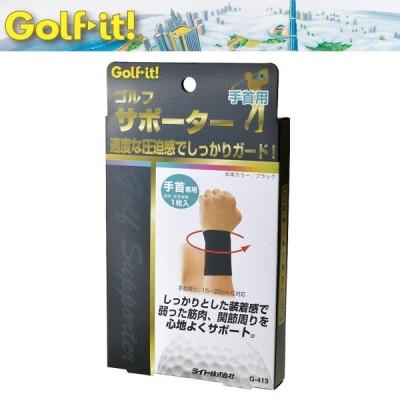 ライト LITE GOLF ゴルフ ゴルフサポーター しっかりとした装着感 手首 G-413 【ゆうパケット対応】