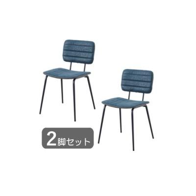 2脚セット ダイニング チェア ネイビー スチール ソフトレザー 店舗 カフェ風 おしゃれ シンプル 北欧 モダン ナチュラル チェア 椅子 イス