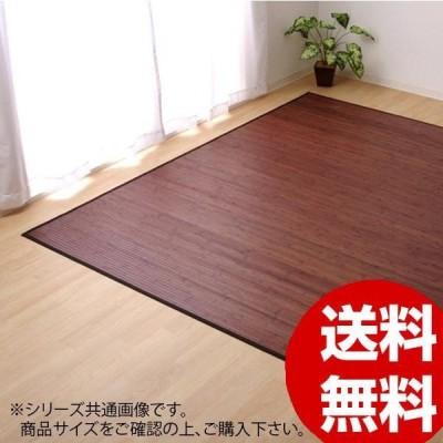 竹カーペット 『ユニバース』 ダークブラウン 250×250cm 5352340