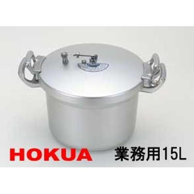 北陸アルミニウム 業務用圧力鍋15L(2升炊)#10