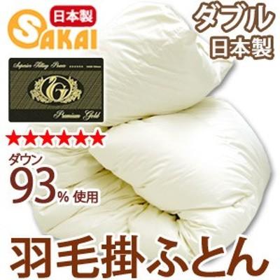 無地 ナチュラル最高級羽毛掛け布団 ダブルサイズ ホワイトダウン93%使用60サテン超長綿生地使用