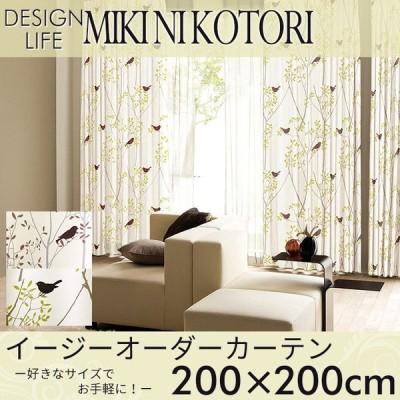 イージーオーダーカーテン DESIGN LIFE 「MIKI NI KOTORI ミキニコトリ」 〜200×200cm ドレープカーテン (送料無料 沖縄・離島のぞく)