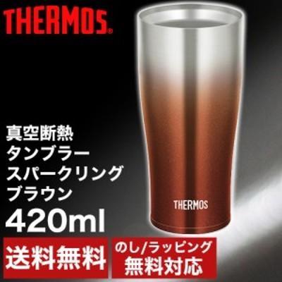 サーモス 真空断熱タンブラー スパークリングブラウン (JDE-420CSP-BW)