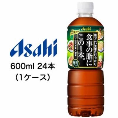 [取寄] 送料無料 アサヒ 食事の脂に この1本。 緑茶 600ml PET 24本 (1ケース) 42030
