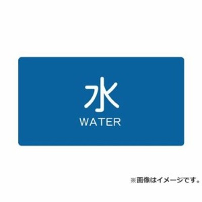 TRUSCO 配管用ステッカー 水 横 大 5枚入 TPSWYL 5枚入 [r20][s9-810]