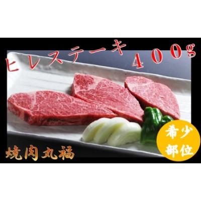 丸福 特撰ヒレステーキ 400g