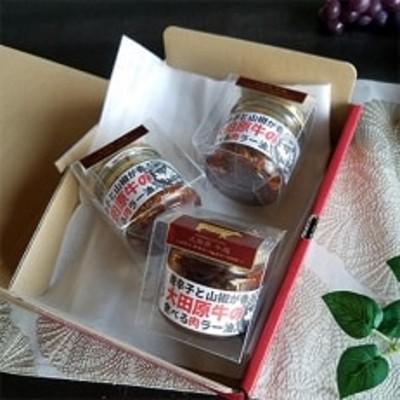 大田原牛 食べる肉ラー油 3Pセット