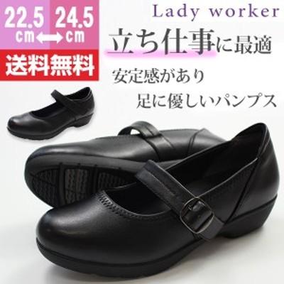 送料無料 フォーマル パンプス レディース ウェッジ 靴 Lady worker 平日3~5日以内に発送 秋新作