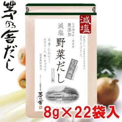 茅乃舎 減塩野菜だし 8g×22袋 かやのやだし 出汁 国産原料 無添加 久原本家 ポイント消化