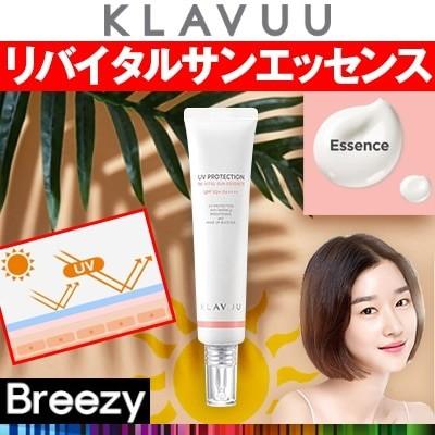 [BREEZY] [klavuu] UV プロテクションリバイタルサンエッセンス UV PROTECTION RE-VITAL SUN ESSENCE SPF 50+ PA++++ 40ml