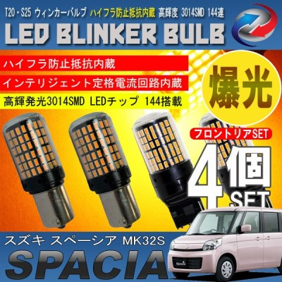 スペーシア MK32S T20 S25 LED ウィンカーバルブ 4個セット 3014SMD 144連 爆光 ハイフラ防止抵抗内蔵