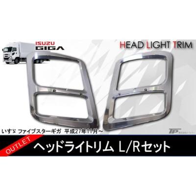 いすゞ ファイブスター ギガ メッキ ヘッドライトリム ヘッドライト カバー ガーニッシュ ライト枠 L/Rセット 未使用 アウトレット 現行