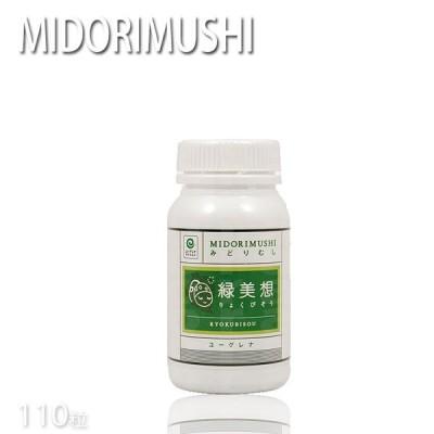 【送料無料】緑美想ユーグレナ 乳酸菌プラス 110粒 みどりむし ミドリムシ 亜鉛 ビタミン ケラチン 栄養補助食品 サプリメント マルチビタミン