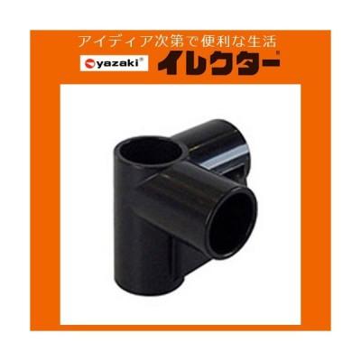 【矢崎化工】イレクターパイプ φ28イレクタープラスチックジョイント【J−12D S BL ブラック】