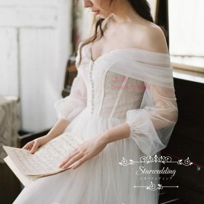 ウエディングドレス 袖あり ウェディングドレス 二次会 ドレス 花嫁 旅行 ワンピース Aライン オフショルダー 撮影 演奏会 ふわふわスカート 透かし感 白 結婚式