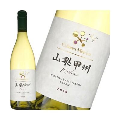 白ワイン 辛口 シャトー メルシャン 山梨 甲州 750ml 日本 山梨 ギフト プレゼント(4973480306114)