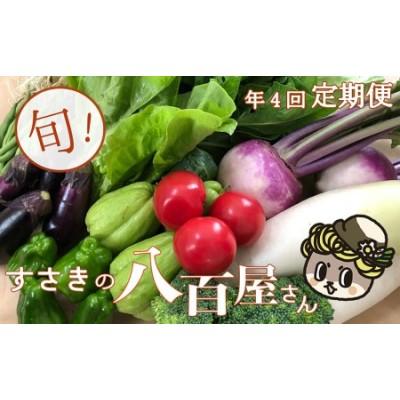 NK6000【お野菜定期便】南国土佐の新鮮お野菜詰め合わせ(7~8品目 年4回)