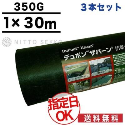 ザバーン350G 1m×30m 4本 120平米分+GFワッシャー+専用150mmピン各600本セット 耐用年数:半永久(砂利下) 約10〜15年(曝露) グリーン