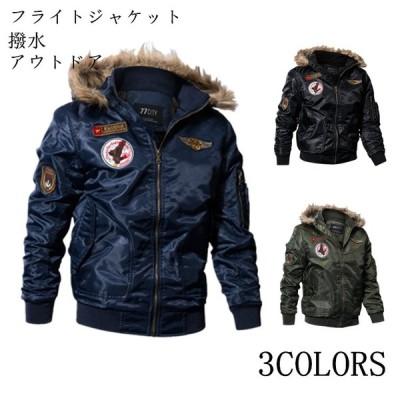 秋冬 メンズ レジャー カジュアルなジャケット 大きいサイズ 厚いコート 3色