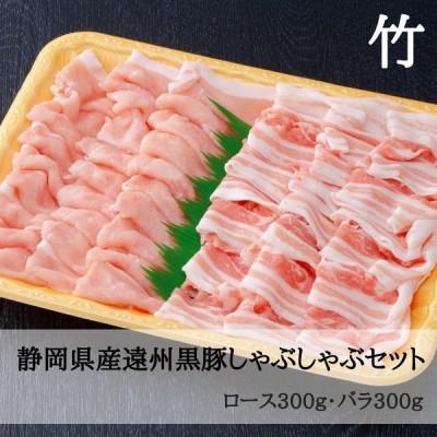 御歳暮 内祝 お返し お取り寄せ 黒豚 しゃぶしゃぶ         静岡県産遠州黒豚シャブシャブセット竹