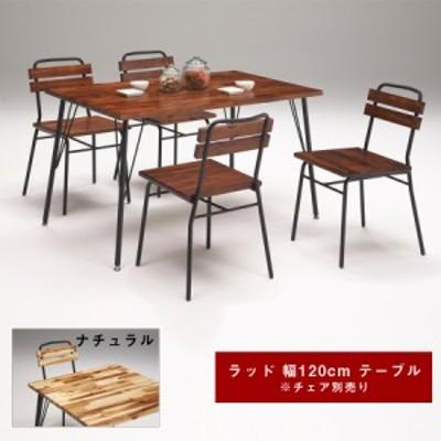 ダイニングテーブル  アカシア無垢材 幅120cm ダイニングテーブル単体 人気 木製 おしゃれ ヴィンテージ カフェ