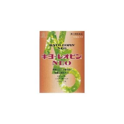 【第3類医薬品】「送料無料」「ポイント15倍」湧永 キヨーレオピンNEO 60mL×2本