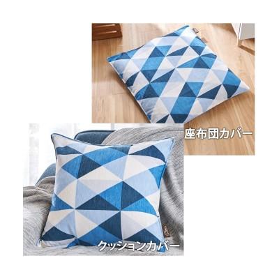 洗える!幾何学デザインのクッションカバー・座布団カバー(トライアングル) クッションカバー・座布団カバー, Cushion Covers(ニッセン、nissen)